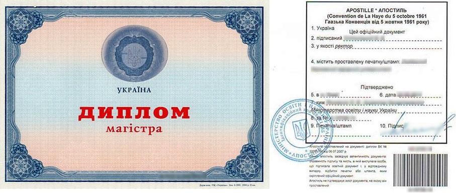 Апостиль на диплом и вкладыш к нему вся Украина e posluga com ua Апостиль на диплом и вкладыш к нему это стандартизированный штамп международного образца который ставят в профильном департаменте министерства